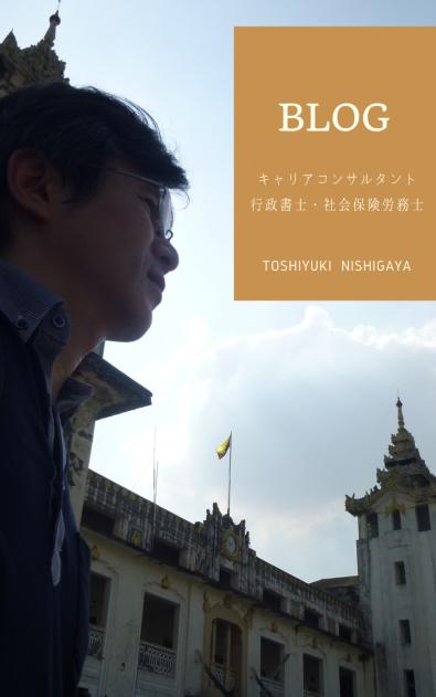 ブログ キャリアコンサルタント・行政書士・社会保険労務士